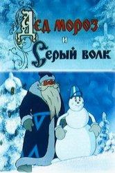 Смотреть Дед Мороз и Серый волк онлайн в HD качестве