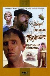 Смотреть В. Давыдов и Голиаф онлайн в HD качестве 720p