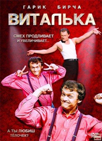 Смотреть Виталька онлайн в HD качестве 720p