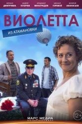 Смотреть Виолетта из Атамановки онлайн в HD качестве