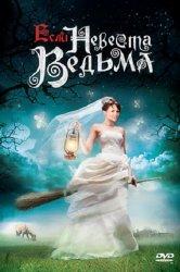 Смотреть Если невеста ведьма онлайн в HD качестве