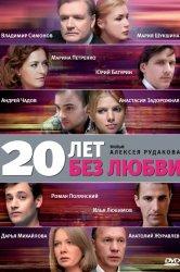 Смотреть 20 лет без любви онлайн в HD качестве