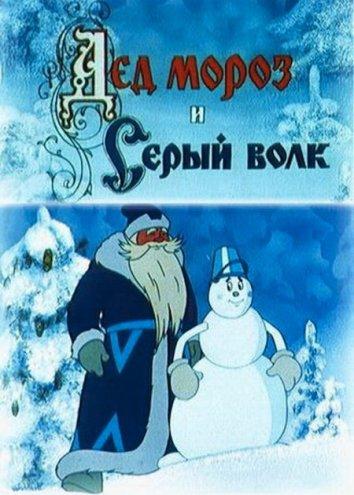 Смотреть Дед Мороз и Серый волк онлайн в HD качестве 720p