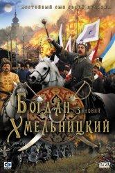Смотреть Богдан-Зиновий Хмельницкий онлайн в HD качестве