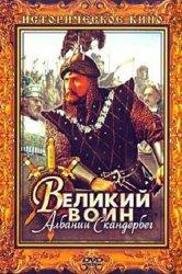 Смотреть Великий воин Албании Скандербег онлайн в HD качестве 720p