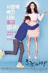 Смотреть Любовь Хо-гу онлайн в HD качестве