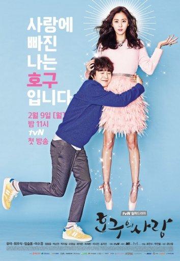 Смотреть Любовь Хо-гу онлайн в HD качестве 720p