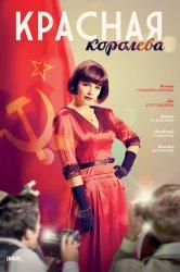 Смотреть Красная королева онлайн в HD качестве