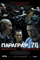 Смотреть Параграф 78: Фильм второй онлайн в HD качестве
