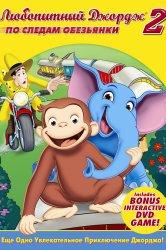 Смотреть Любопытный Джордж 2: По следам обезьян онлайн в HD качестве