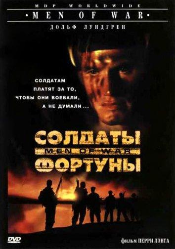 Смотреть Солдаты фортуны онлайн в HD качестве 720p