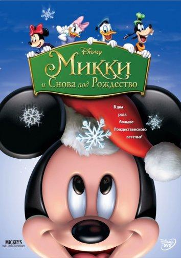 Смотреть Микки: И снова под Рождество онлайн в HD качестве 720p