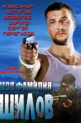 Смотреть Моя фамилия Шилов онлайн в HD качестве
