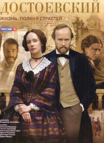 Смотреть Достоевский онлайн в HD качестве 720p