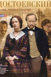 Смотреть Достоевский онлайн в HD качестве