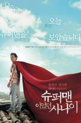 Смотреть Человек, который был суперменом онлайн в HD качестве