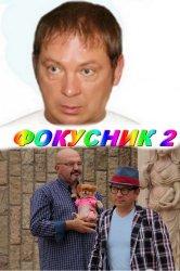 Смотреть Фокусник 2 онлайн в HD качестве