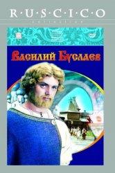 Смотреть Василий Буслаев онлайн в HD качестве 720p
