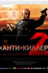 Смотреть Антикиллер 2: Антитеррор онлайн в HD качестве