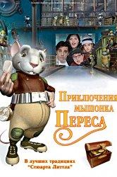 Смотреть Приключения мышонка Переса онлайн в HD качестве