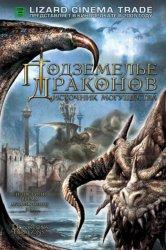 Смотреть Подземелье драконов 2: Источник могущества онлайн в HD качестве