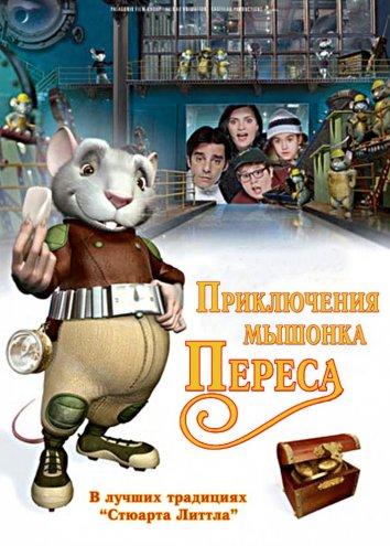 Смотреть Приключения мышонка Переса онлайн в HD качестве 720p