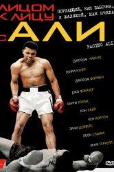Смотреть Лицом к лицу с Али онлайн в HD качестве