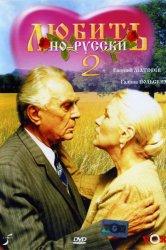Смотреть Любить по-русски 2 онлайн в HD качестве