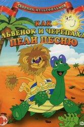 Смотреть Как львенок и черепаха пели песню онлайн в HD качестве