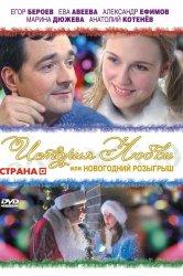 Смотреть История любви, или Новогодний розыгрыш онлайн в HD качестве