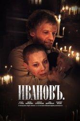 Смотреть Ивановъ онлайн в HD качестве