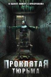 Смотреть Проклятая тюрьма онлайн в HD качестве
