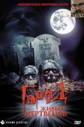 Смотреть Город живых мертвецов онлайн в HD качестве 720p