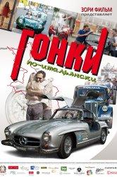 Смотреть Гонки по-итальянски онлайн в HD качестве