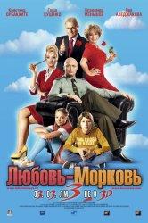 Смотреть Любовь-морковь 3 онлайн в HD качестве