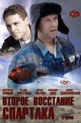 Смотреть Второе восстание Спартака онлайн в HD качестве 720p