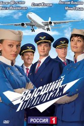 Смотреть Высший пилотаж онлайн в HD качестве 720p