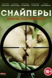 Смотреть Снайперы: Любовь под прицелом онлайн в HD качестве