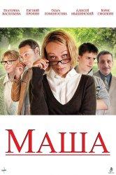 Смотреть Маша онлайн в HD качестве