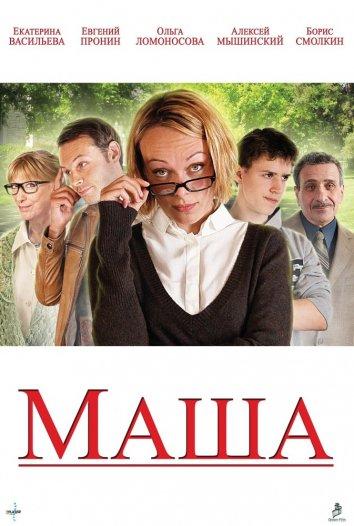 Смотреть Маша онлайн в HD качестве 720p