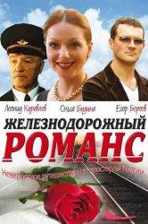 Смотреть Железнодорожный романс онлайн в HD качестве