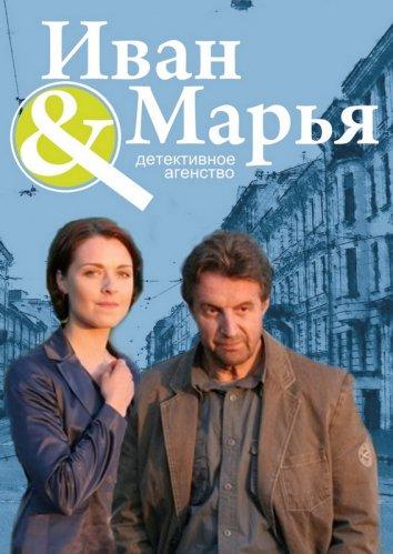 Смотреть Детективное агентство Иван да Марья онлайн в HD качестве 720p