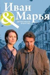 Смотреть Детективное агентство Иван да Марья онлайн в HD качестве
