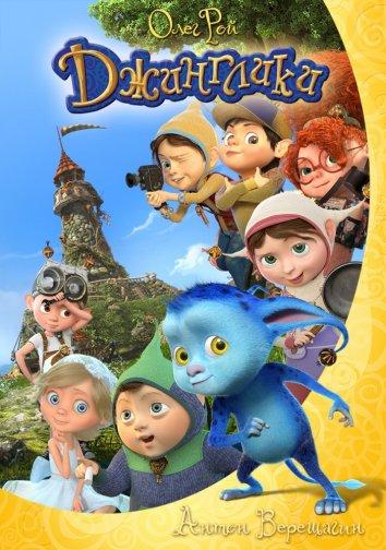 Смотреть Джинглики онлайн в HD качестве 720p