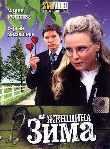 Смотреть Женщина-зима онлайн в HD качестве 720p