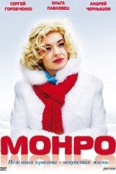 Смотреть Монро онлайн в HD качестве