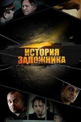 Смотреть История заложника онлайн в HD качестве