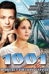 Смотреть 1001 онлайн в HD качестве 720p