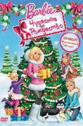 Смотреть Барби: Чудесное Рождество онлайн в HD качестве 720p