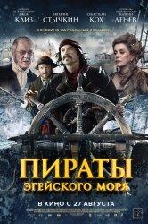 Смотреть Пираты Эгейского моря онлайн в HD качестве